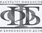 Факультет финансов и банковского дела
